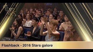 Star Awards 2019 - Flashback 2016 Stars galore 红星云集, 目不暇给