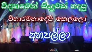 VIHARAMAHADEVI COLLEGE KANDY SCEINCE DAY- 2018