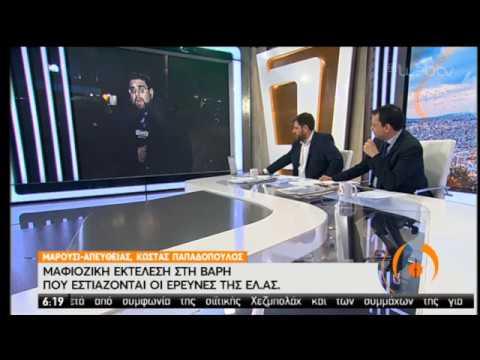 Μαφιόζικη εκτέλεση στη Βάρη – Πού εστιάζουν οι έρευνες | 22/01/2020 | ΕΡΤ