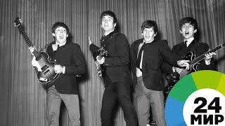 The Beatles навсегда: мир посвятил день ливерпульской четверке - МИР 24
