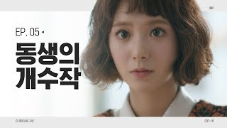 [KOREAN DRAMA] We Are Peaceful Brothers EP.05