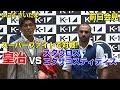 「K-1 WORLD GP」9.24(月・休)さいたま スーパーファイト会見第2部 前日会見