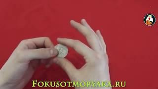Простой ФОКУС С МОНЕТОЙ!