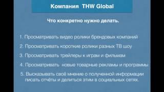 THW Global План Вознаграждения Для  Партнеров.