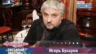 «Звездный завтрак»: Игорь Бухаров, ресторатор