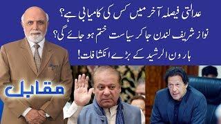 Muqabil With Haroon Ur Rasheed | Sarwat Valim | 17 November 2019 | 92NewsHD