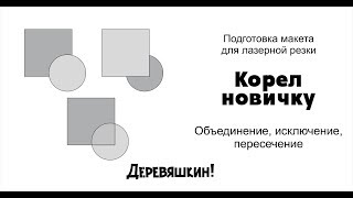 Корел - просто. Основы corel Draw. Пересечение, исключение и объединение объектов. Деревяшкин