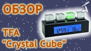 "Обзор метеостанции TFA ""Crystal Cube"""