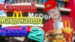 КАЖДЫЙ МАКДОНАЛЬДС ТАКОЙ 2
