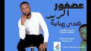 تحميل اغاني مجانا فتحي هبانية - عصفور الريد   New 2018   اغاني سودانية 2018