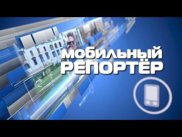 Мобильный Репортёр 16 сентября 2021
