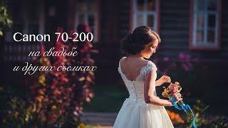 Я купил б/у-шный Canon 70-200 2.8L USM