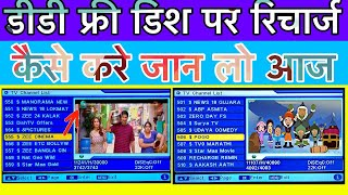 free dish tv me recharge kaise kare - TH-Clip