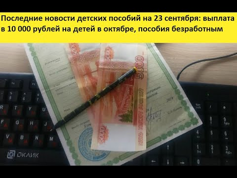 Последние новости детских пособий на 23 сентября: выплата в 10 000 рублей на детей в октябре