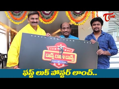 MP Raghu Rama Krishna Raju Launches Dance Raj Dance Movie First Look Poster TeluguOne Cinema
