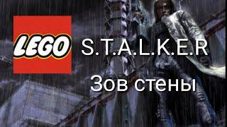 """Лего мултьфильм S.T.A.L.K.E.R """"зов стены"""""""
