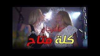 المهرجان اللي هيرقص بنات مصر | مهرجان كله متاح | خالد عفركوش - رامبو | مهرجانات 2019 تحميل MP3
