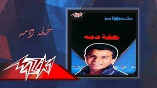 تحميل و استماع Khefet Damoh - Mohamed Fouad خفه دمه - محمد فؤاد MP3