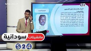 (الدواء والخدمات قبل التدخين والتمباك)  -عمود الصحفي أشرف عبد العزيز - مانشيتات سودانية