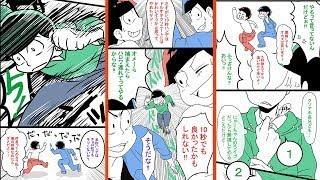 おそ松さん漫画「おそ松さん雑ログ③」【マンガ動画】