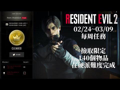 無限火箭筒 爽拿RE2獎牌 代號『Item Aversion』.Resident Evil 2