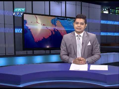 06 PM News    সন্ধ্যা ০৬টার সংবাদ    09 June 2021    ETV News