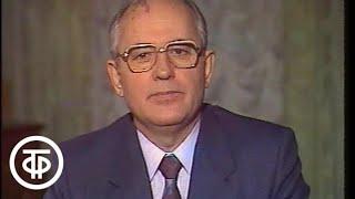 Новогоднее обращение к советскому народу Генерального секретаря ЦК КПСС М.С.Горбачева (1987)