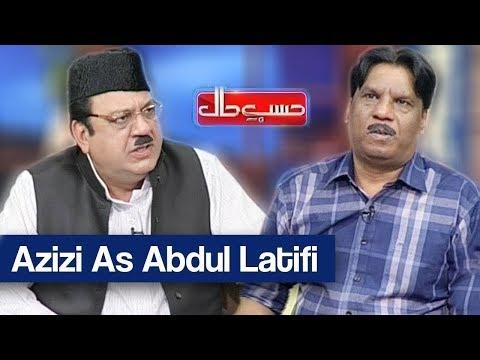 Hasb e Haal 8 February 2019   Azizi as Abdul Latifi   حسب حال   Dunya News