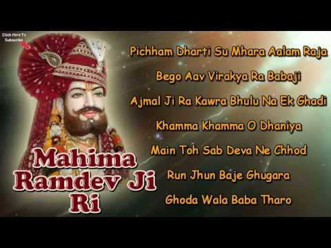 Download Baba Ramdev Ji Bhajans Audio Jukebox 2017 | Nonstop