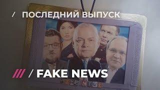 FAKE NEWS #20: ложь от «Навальный Live» и закулисье «Вечера с Соловьевым»