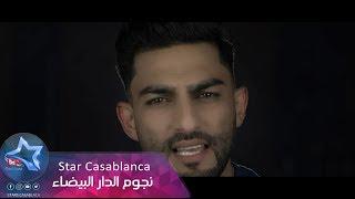 اغاني حصرية احمد رعد واحمد الوليد - لا ما اريدك (حصرياً) | 2018 | (Ahmed Alwaleed & Ahmed Raad (Exclusive تحميل MP3
