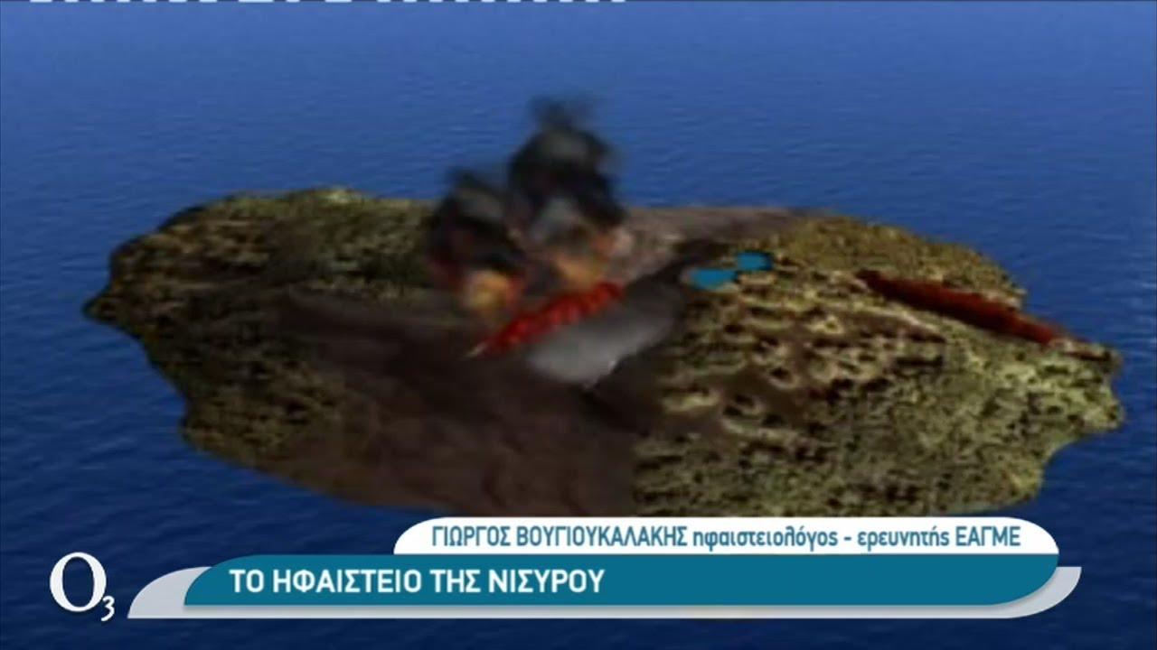 Δεν ανησυχούν τους ειδικούς κρατήρες και ρωγμές στη Νίσυρο | 09/03/2021 | ΕΡΤ