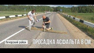 Разрушается дорога в Печорском районе