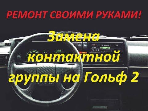 Ремонт в гараже! Замена контактной группы на Volkswagen Golf 2 1.6 своими руками