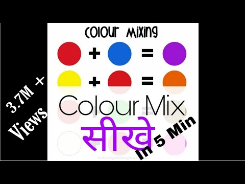 How to make new colour from primary and secondary  colour  (for beginner )