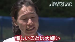 松岡修造×伊達公子インタビュー2017年春