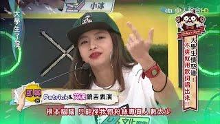2015.09.24大學生了沒完整版 憤怒道饒舌大賽