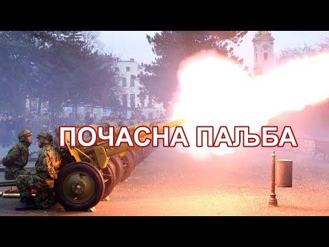 Povodom obeležavanja 15. februara – Dana državnosti Republike Srbije, danas je na Savskoj terasi na Kalemegdanu izvršena počasna paljba sa deset plotuna iz šest artiljerijskih oruđa u skladu sa naređenjem koje je tim povodom dao predsednik…