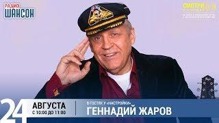 Геннадий Жаров в утреннем шоу «Настройка»