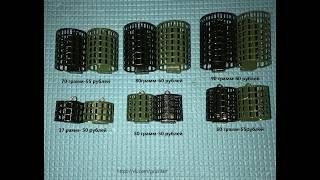 Формы для фидерных кормушек литья свинца