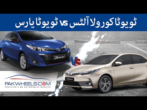 Yaris 1.5 ATIV X Vs Corolla Altis 1.6 | PakWheels Comparison