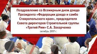 Сергей Захарченко поздравляет дзюдоистов с их профессиональным праздником