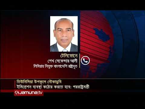 প্রবাসী বাংলাদেশিদের সকল খবর | Probashe Bangladesh | 13 05 19