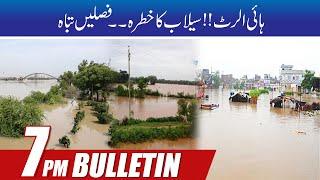 7pm News Bulletin   23 July 2021   Rohi