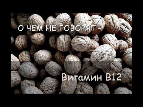 О ЧЕМ НЕ ГОВОРЯТ – Витамин B12, Нехватка Б12, Бактерии B12