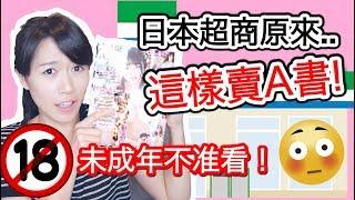 【未成年勿入🔞】原來日本超商這樣賣A書?!😳|人生第一次買A書超害羞!!|MaoMaoTV