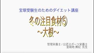 宝塚受験生のダイエット講座〜冬の注目食材⑤大根〜のサムネイル