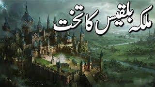 Malika Bilqees Ka Takht | Prophet Suleman as ( Solomon ) & Queen Bilqees | Islamic Stories