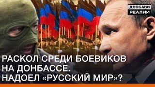 Раскол среди боевиков на Донбассе. Надоел «русский мир»? | Донбасс Реалии