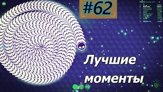 WORMAX.IO -ЛУЧШИЕ МОМЕНТЫ CLAN[MD]#62